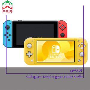 مقایسه نینتندو سوییچ با نینتندوسوییچ لایت | مقایسه Nintendo Switch و nintendo Switch Lite
